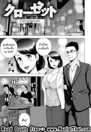 ลูกสุขใจแม่สุขกาย – [Yamakumo] Closet ~Haha no Negai~ – Closet ~Mother's Wish~ (Closet) – Part 1